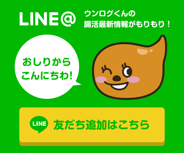 ウンログLINE@バナー