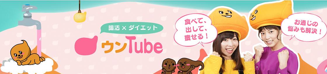 すっきり腸活チャンネル「ウンTube」